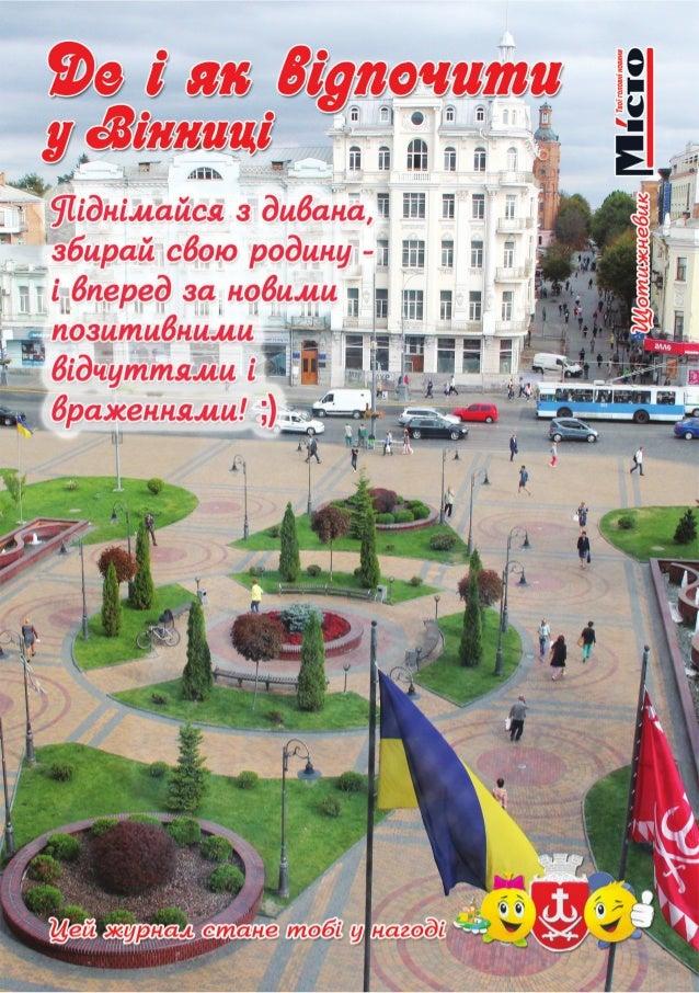 Де і як відпочити у Вінниці