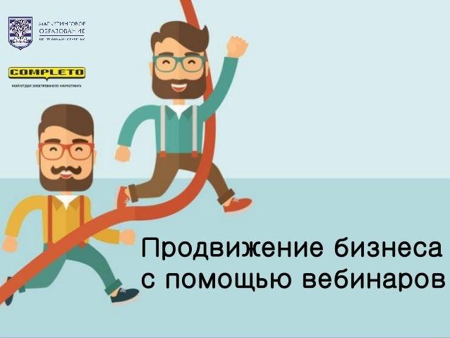 Продвижение бизнеса с помощью вебинаров