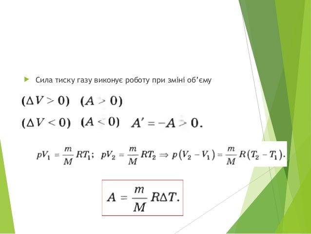 Робота в термодинаміці Slide 3