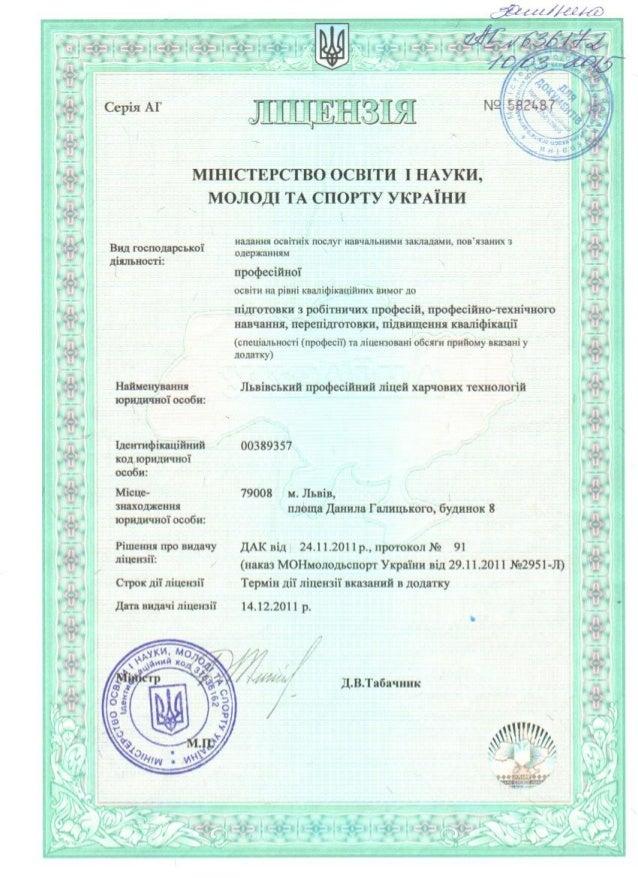 """Ліцензія ДНЗ """"ЛВПУХТ"""""""