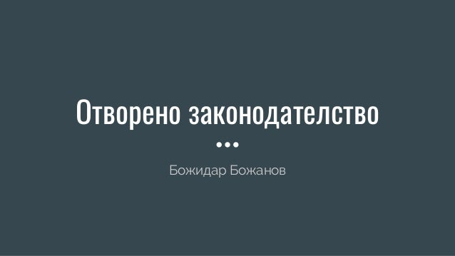 Отворено законодателство Божидар Божанов