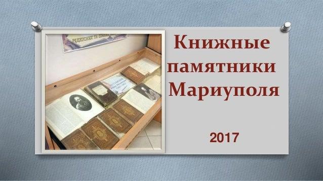 Книжные памятники Мариуполя 2017