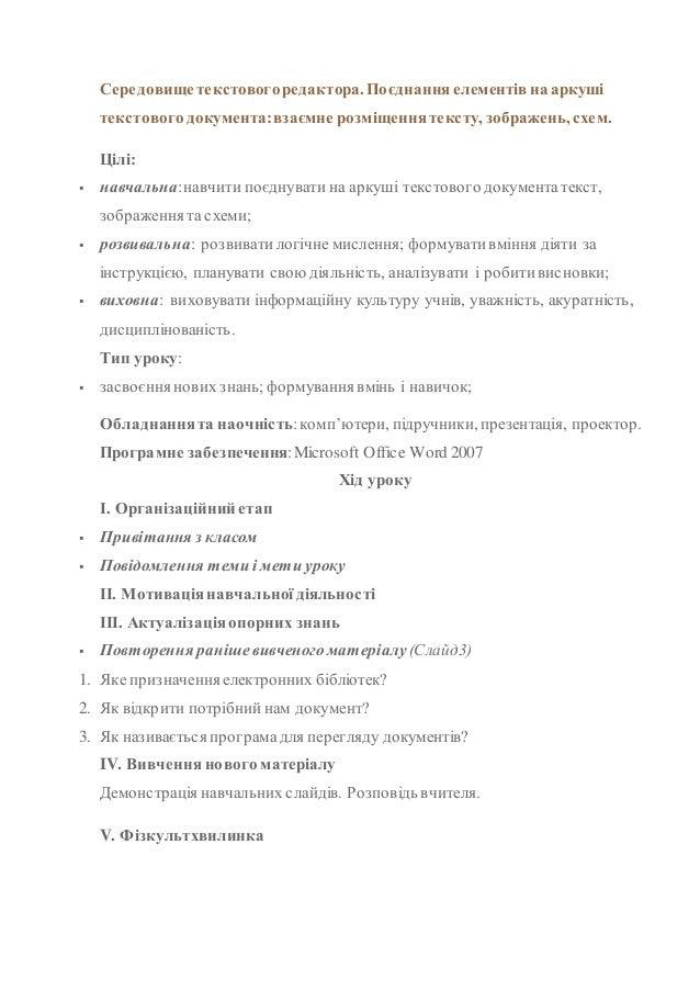 Середовище текстовогоредактора. Поєднанняелементівна аркуші текстовогодокумента:взаємне розміщеннятексту, зображень, схем....