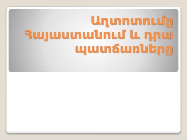 Աղտոտումը Հայաստանում և դրա պատճառները