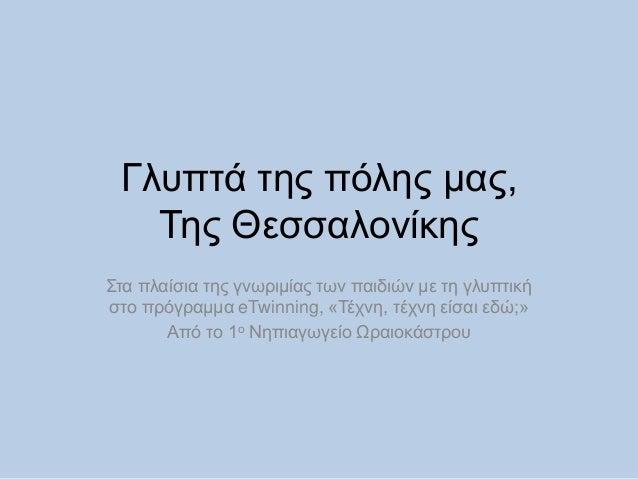 Γλυπτά της πόλης μας, Της Θεσσαλονίκης Στα πλαίσια της γνωριμίας των παιδιών με τη γλυπτική στο πρόγραμμα eTwinning, «Τέχν...