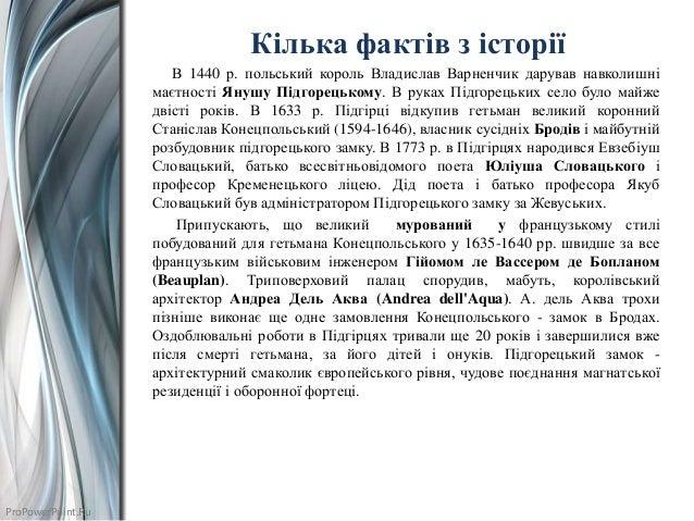ProPowerPoint.Ru Кілька фактів з історії В 1440 р. польський король Владислав Варненчик дарував навколишні маєтності Янушу...