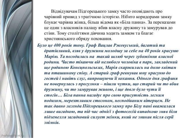 ProPowerPoint.Ru Відвідувачам Підгорецького замку часто оповідають про чарівний привид з трагічною історією. Нібито коридо...