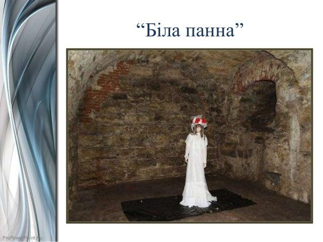 "ProPowerPoint.Ru ""Біла панна"""