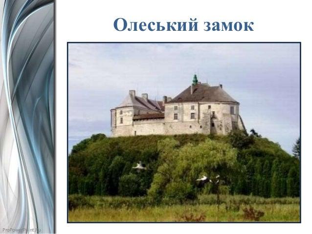 ProPowerPoint.Ru Олеський замок
