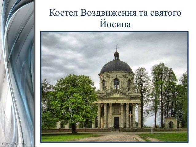 ProPowerPoint.Ru Костел Воздвиження та святого Йосипа