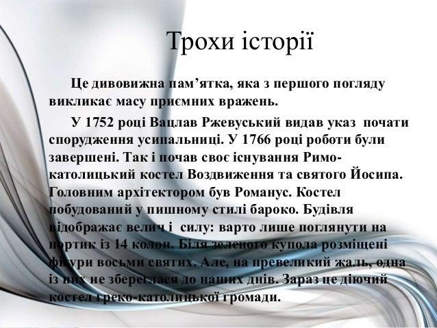 ProPowerPoint.Ru Трохи історії Це дивовижна пам'ятка, яка з першого погляду викликає масу приємних вражень. У 1752 році Ва...