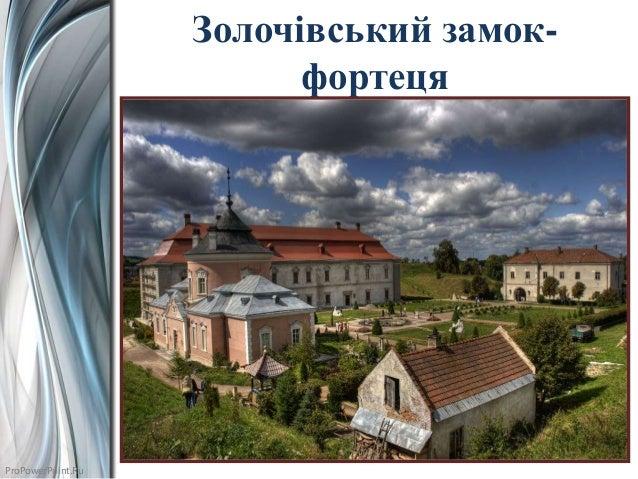 ProPowerPoint.Ru Золочівський замок- фортеця