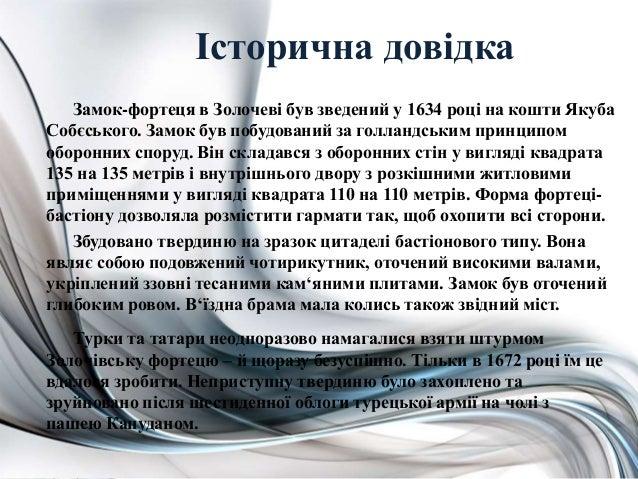 ProPowerPoint.Ru Історична довідка Замок-фортеця в Золочеві був зведений у 1634 році на кошти Якуба Собєського. Замок був ...