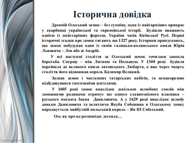 ProPowerPoint.Ru Історична довідка Древній Олеський замок – без сумніву, одна із найгарніших прикрас у скарбниці українськ...