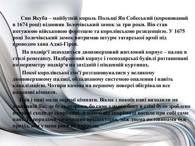 ProPowerPoint.Ru Син Якуба – майбутній король Польщі Ян Собеський (коронований в 1674 році) відновив Золочівський замок за...