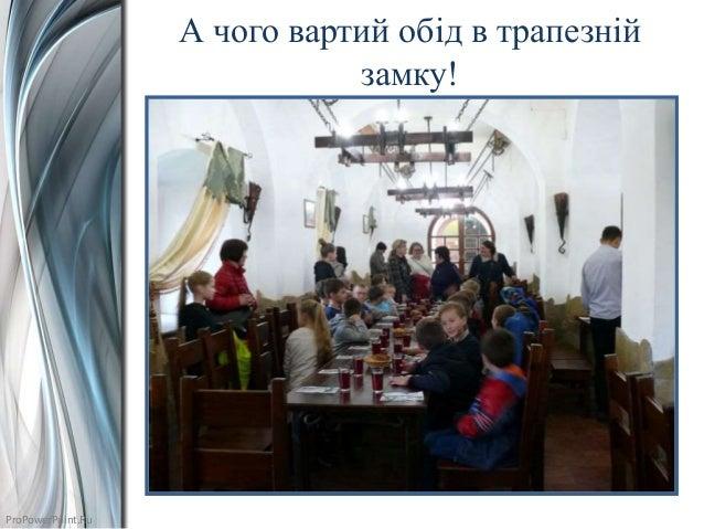 ProPowerPoint.Ru А чого вартий обід в трапезній замку!