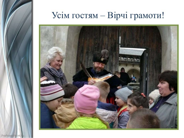 ProPowerPoint.Ru Усім гостям – Вірчі грамоти!