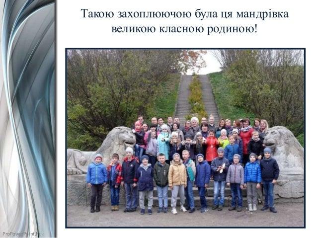 ProPowerPoint.Ru Такою захоплюючою була ця мандрівка великою класною родиною!