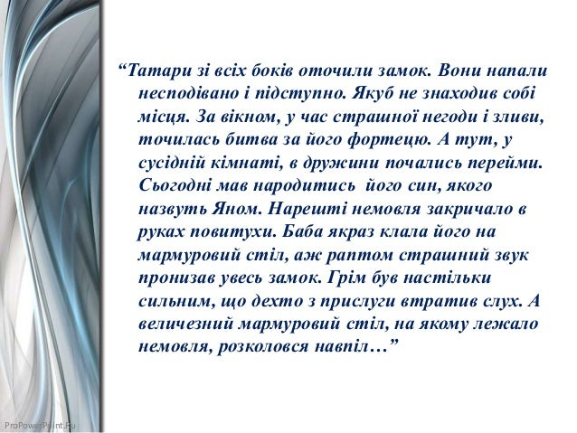 """ProPowerPoint.Ru """"Татари зі всіх боків оточили замок. Вони напали несподівано і підступно. Якуб не знаходив собі місця. За..."""