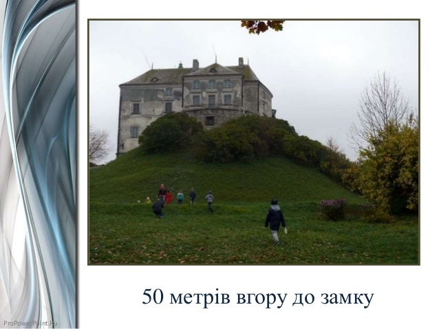 ProPowerPoint.Ru 50 метрів вгору до замку