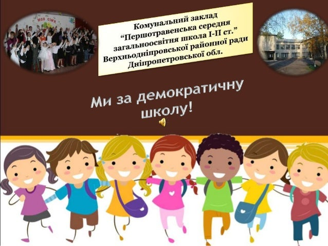 Доброго дня! Запрошуємо до нашої школи!