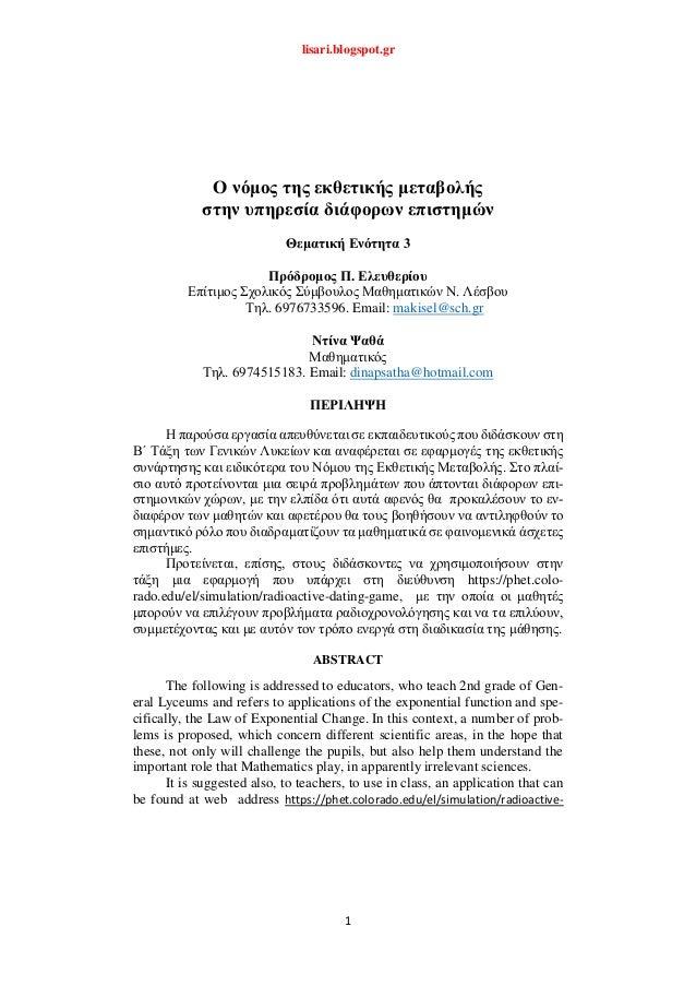 lisari.blogspot.gr 1 Ο νόμος της εκθετικής μεταβολής στην υπηρεσία διάφορων επιστημών Θεματική Ενότητα 3 Πρόδρομος Π. Ελευ...
