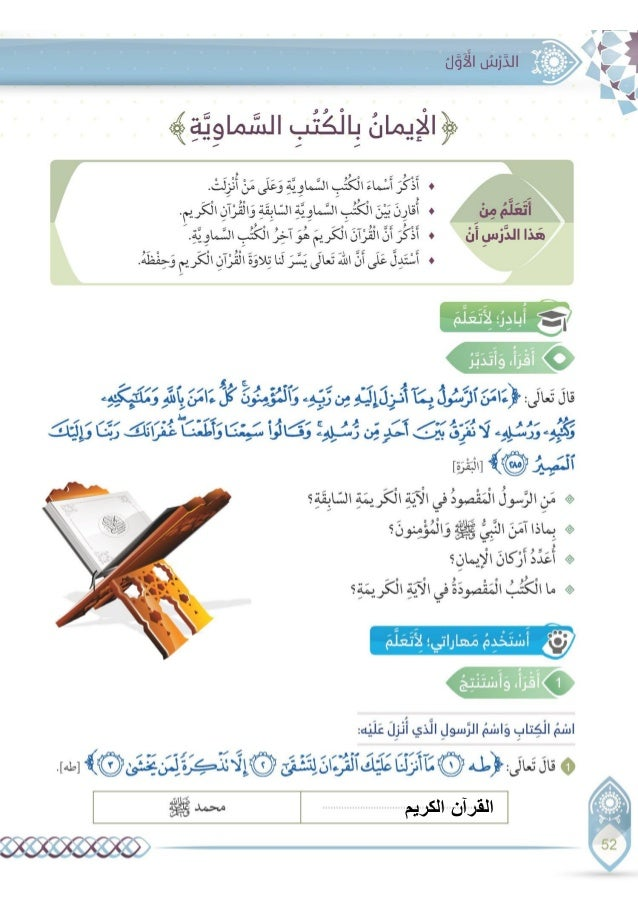بحث جاهز حول المدرسة الإسلامية