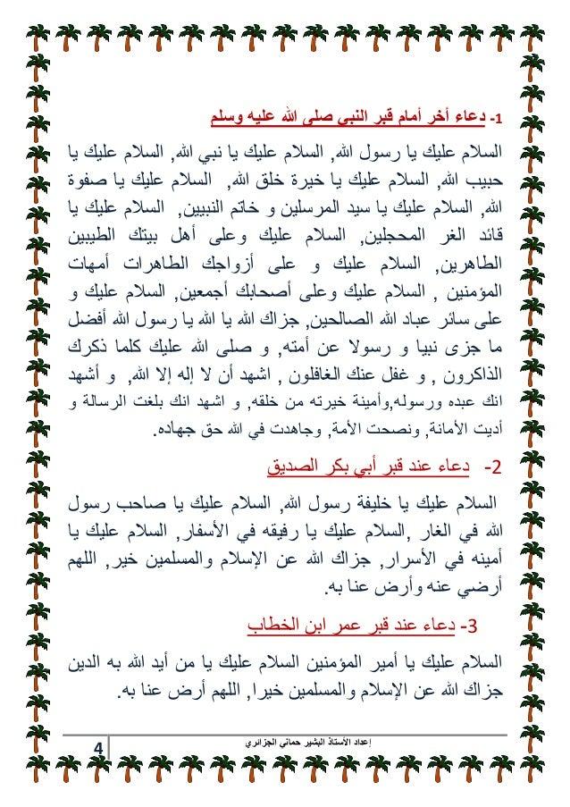 ادعية مختارة للحج و العمرة كتيب للبشير حماني