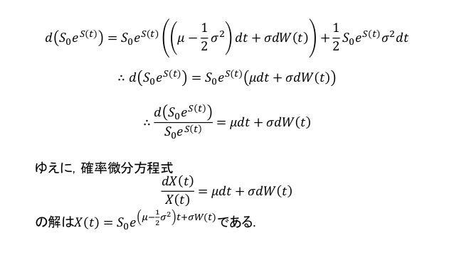 確率微分方程式の基礎