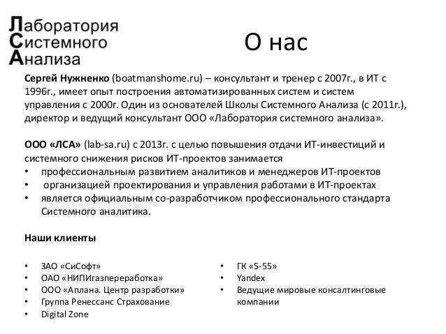 О нас Сергей Нужненко (boatmanshome.ru) – консультант и тренер с 2007г., в ИТ с 1996г., имеет опыт построения автоматизиро...