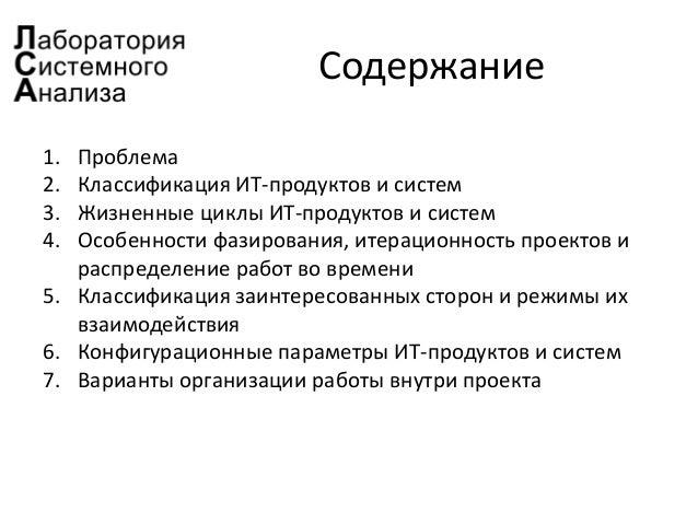Содержание 1. Проблема 2. Классификация ИТ-продуктов и систем 3. Жизненные циклы ИТ-продуктов и систем 4. Особенности фази...