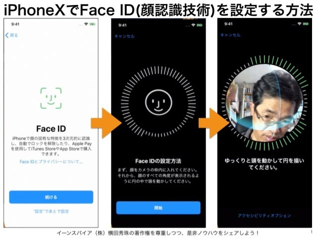 イーンスパイア(株)横田秀珠の著作権を尊重しつつ、是非ノウハウをシェアしよう! 1 iPhoneXでFace ID(顔認識技術)を設定する方法