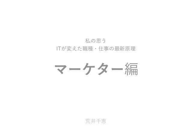 私の思う ITが変えた職種・仕事の最新原理 マーケター編 荒井千恵