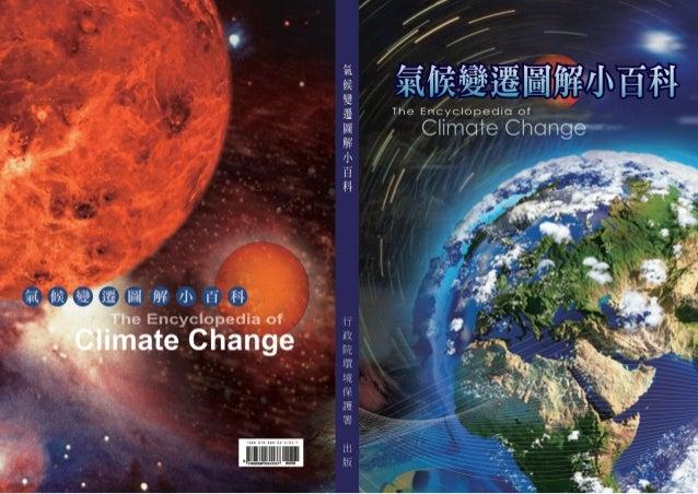 氣候變遷圖解小百科