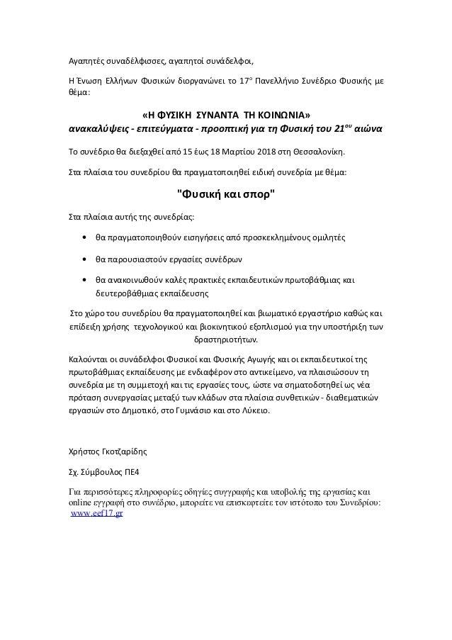Αγαπητές συναδέλφισσες, αγαπητοί συνάδελφοι, Η Ένωση Ελλήνων Φυσικών διοργανώνει το 17ο Πανελλήνιο Συνέδριο Φυσικής με θέμ...