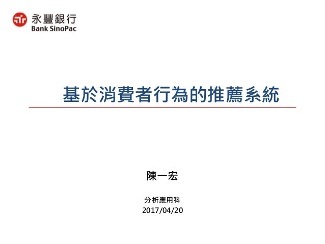 基於消費者行為的推薦系統 陳一宏 分析應用科 2017/04/20