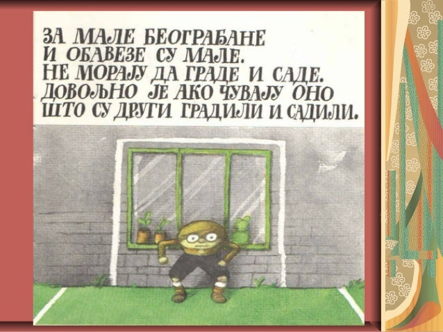ШУМА ПЕВА Slide 2