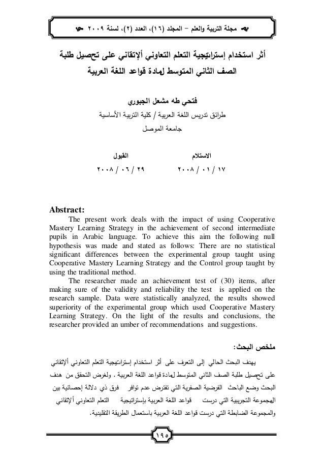 195 العممو التربية مجمة-المجمد(16)،العدد(2)،لسنة2009 اترإست استخدام أثرعمى أإلتقاني التعاون...