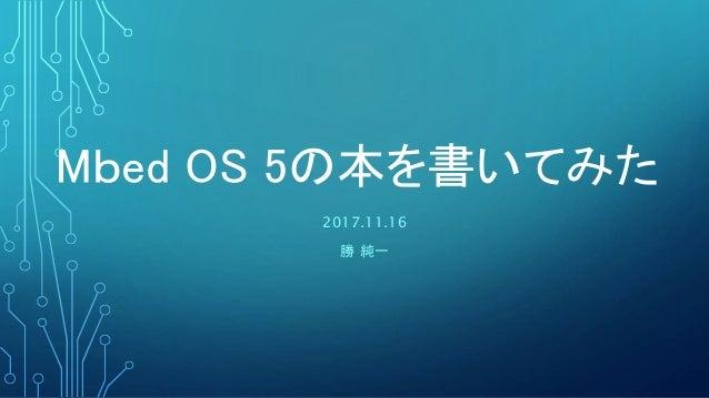2017.11.16 勝 純一 Mbed OS 5の本を書いてみた