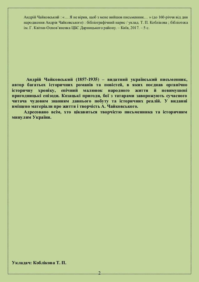 2 Андрій Чайковський : «… Я не вірив, щоб з мене вийшов письменник… » (до 160-річчя від дня народження Андрія Чайковського...