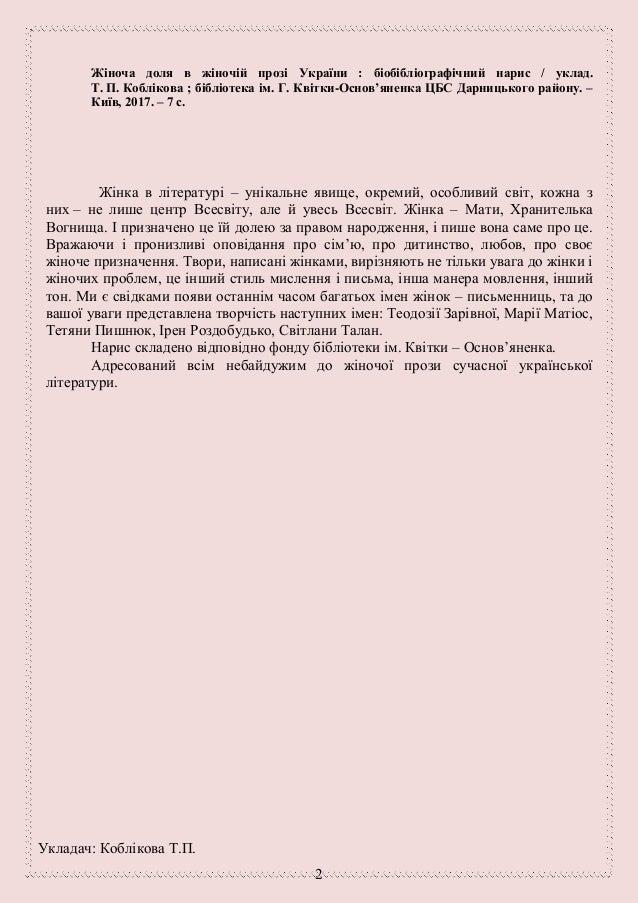 Жіноча доля в жіночій прозі України  Slide 2