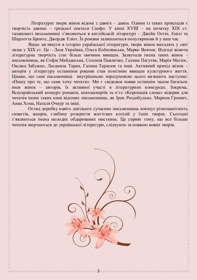 Жіноча доля в жіночій прозі України  Slide 3