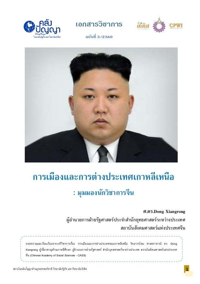 ถอดความและเรียบเรียงจากเวทีวิชาการเรื่อง การเมืองและการต่างประเทศของเกาหลีเหนือ วิทยากรโดย ศาสตราจารย์ ดร. Dong Xiangrong ...