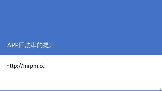1 APP回訪率的提升 http://mrpm.cc