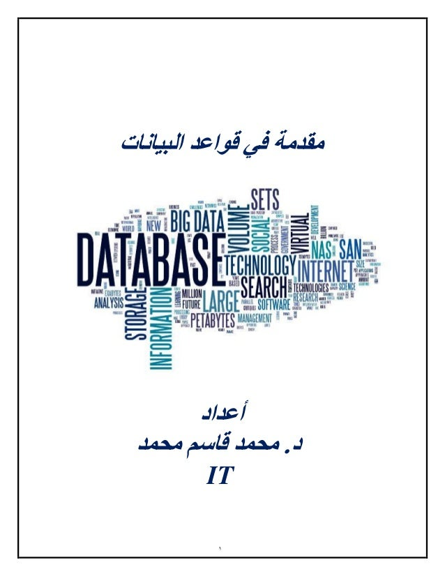 1 البيانات قواعد في مقدمة أعداد محمد قاسم محمد .د IT