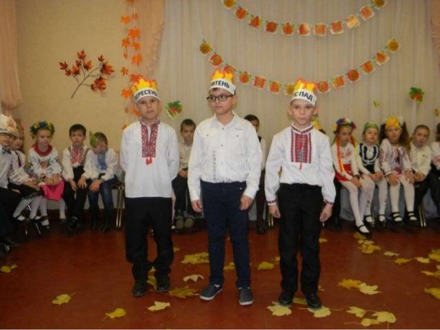 презентация свято «чарівниця осінь золота»