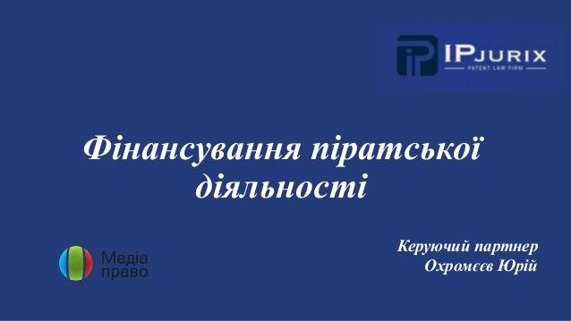 Фінансування піратської діяльності Керуючий партнер Охромєєв Юрій