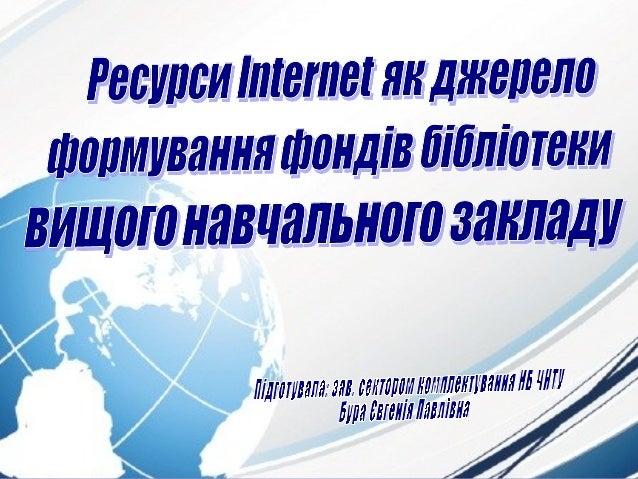 Інтернет - найбільша глобальна комп'ютерна мережа, що зв'язує десятки мільйонів абонентів у більш як 150 країнах світу.
