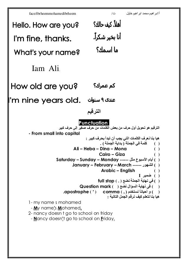 قواعد الانجليزية للمرحلة الابتدائية Slide 3