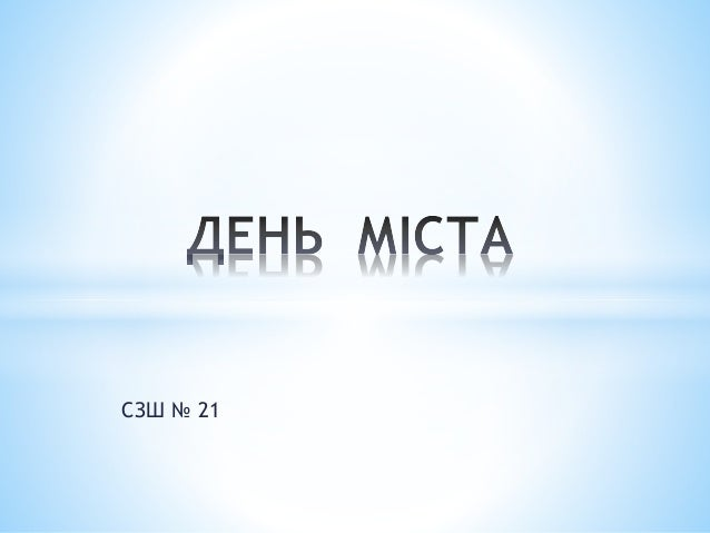 СЗШ № 21